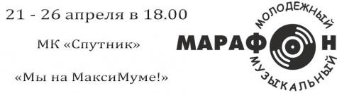 """МК """"Спутник"""""""