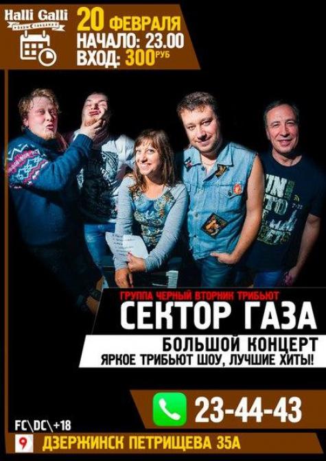 Сектор газа в Дзержинске