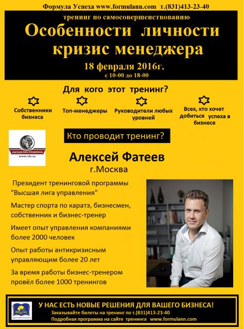 Тренинг по самосовершенствованию в Дзержинске