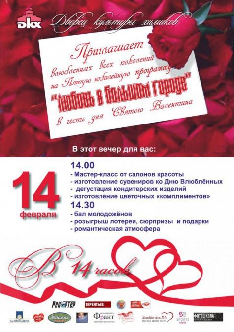"""""""Любовь в большом городе"""" в Дзержинске"""