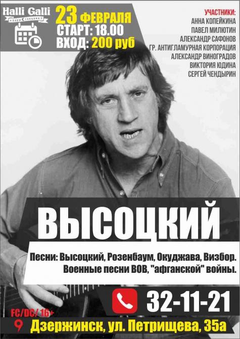 Halli Galli в Дзержинске