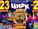 Цирковое представление в Дзержинске