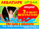 "АКЦИЯ в аквапарке ""АТОЛЛ"" в г. Кстово"