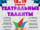 """Фестиваль-конкурс """"Театральные таланты"""" в Дзержинском театре кукол"""