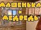 Спектакль «МАШЕНЬКА И МЕДВЕДЬ» в Дзержинске