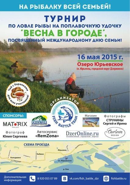 рыбалка на озерах дзержинск
