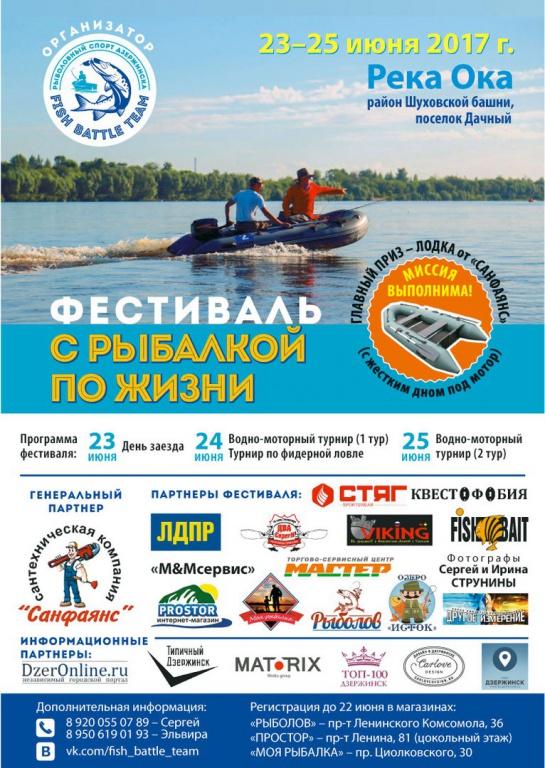рыболов в дзержинске каталог