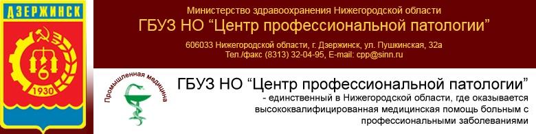 говорю вам: портал пациента г дзержинск нижегородская ОРГАНИЗАЦИИ ОБЪЕДИНЕННЫХ