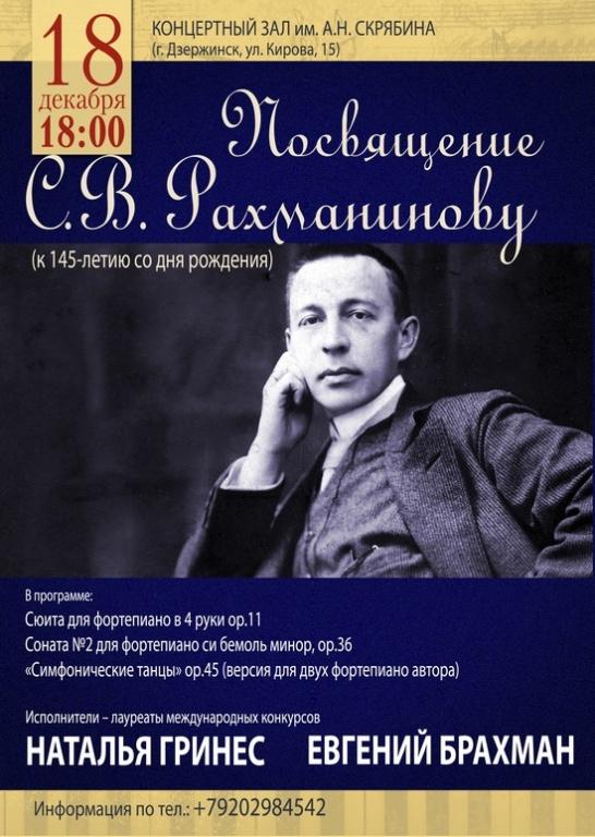 Купить билет на концерт в дзержинске купить билеты в театре днепропетровск