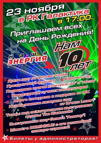 Фитнес-клуб Наша Энергия Red в Дзержинске - отзывы о