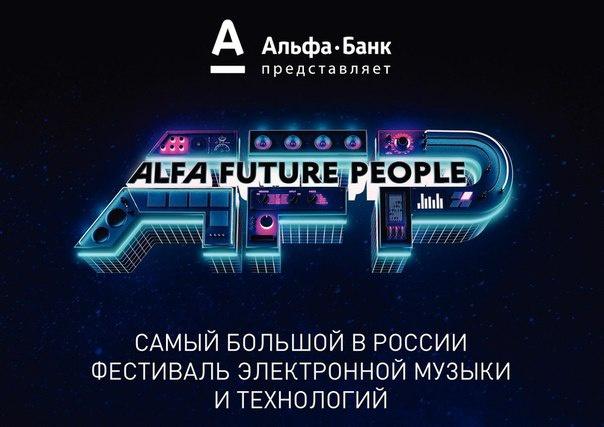 Под Нижним Новгородом пройдет фестиваль Alfa Future People