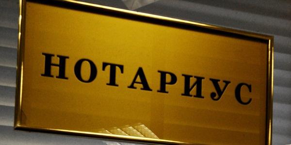 взыскание банками долга через нотариуса тесные рамки