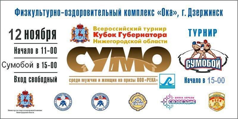 ВДзержинске пройдет Кубок губернатора посумо
