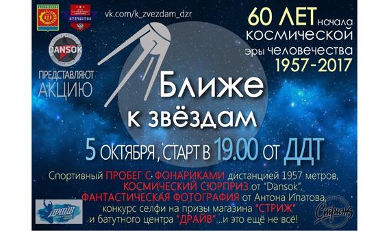 Спутнику— 60: в сей день началось покорение космоса
