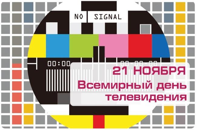 21ноября весь мир отмечает День телевидения!