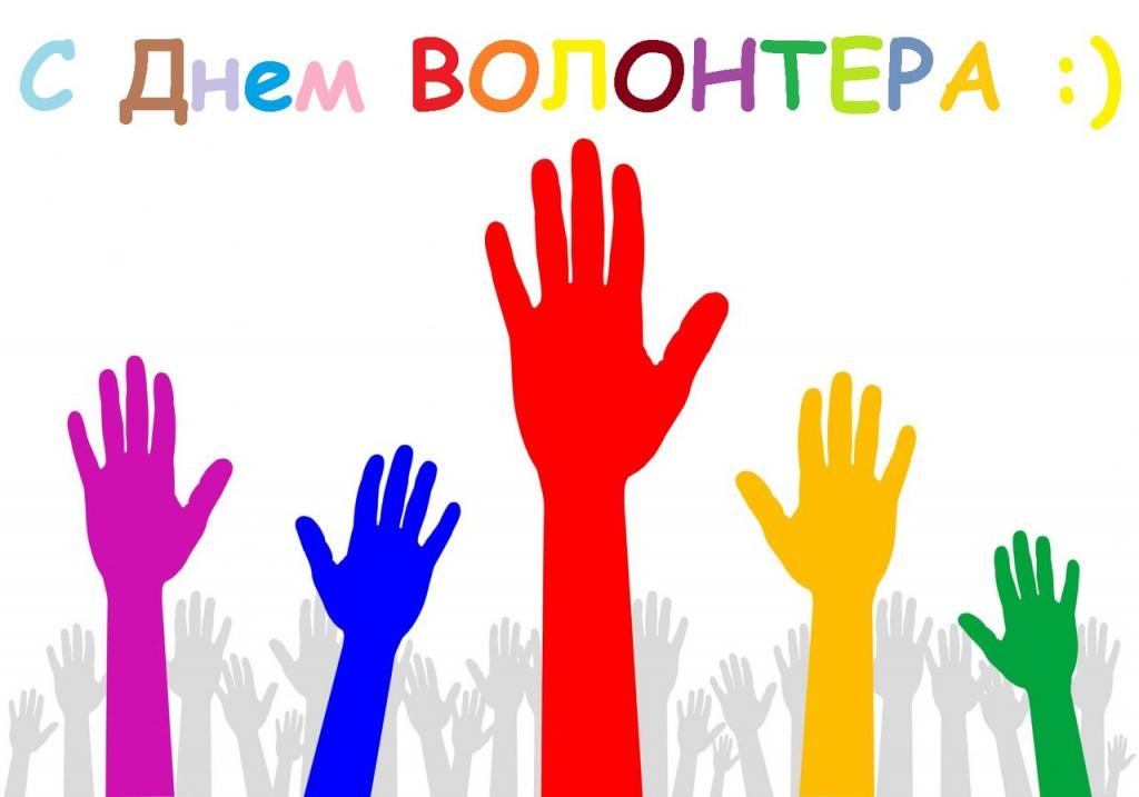Путин объявил 2018 год годом «Добровольца иволонтера»