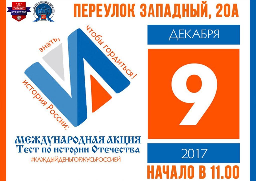 Народные избранники  Госдумы пройдут тест поистории Отечества