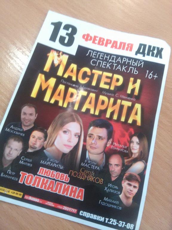 """Любовь Толкалина привезет в Дзержинск """"Мастера и Маргариту"""""""