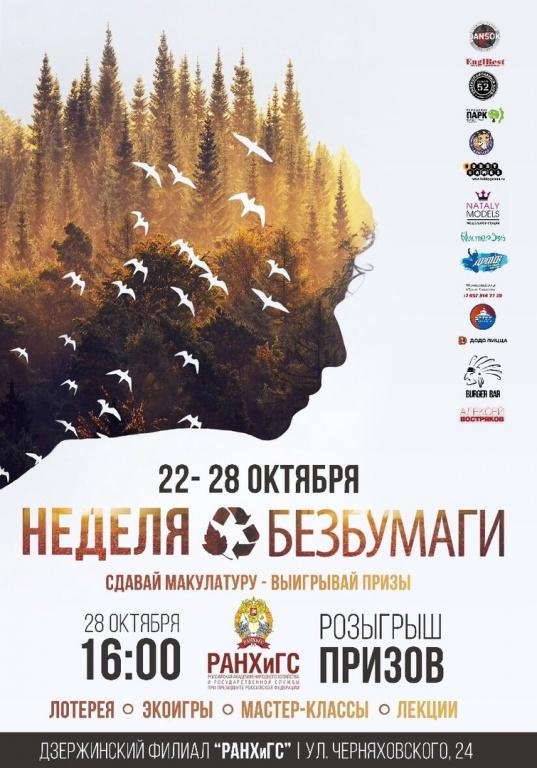 Сдать макулатуру в дзержинске нижегородской области переработка книг макулатура