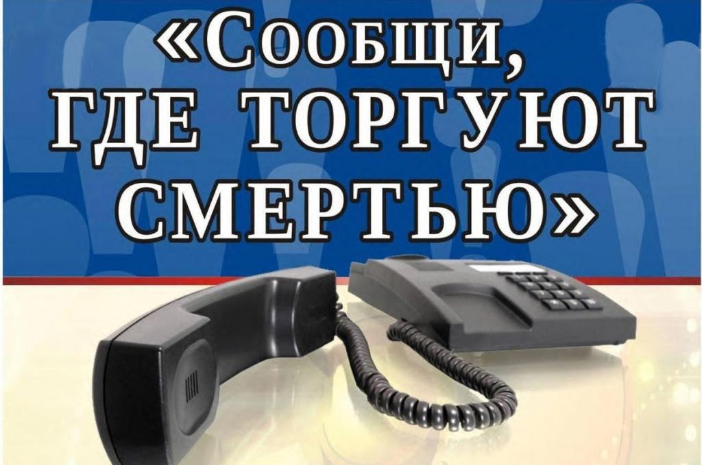 Картинки по запросу всероссийская акция сообщи где торгуют смертью 2019 Дзержинск нижегородская область
