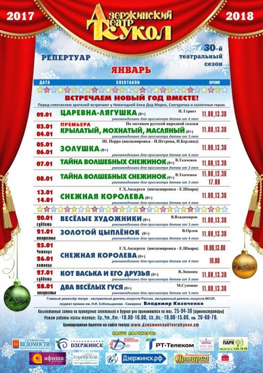 Афиши театров дзержинска нижегородской афиша театры пятигорск