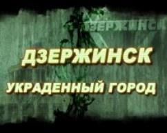 http://dzerjinsk.ru/sites/default/files/imagecache/resized_image/cC16B_0.jpg
