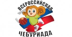 """Открытие благотворительного спортивного проекта для детей-сирот и детей-инвалидов """"ЧЕбуриада-2017"""""""