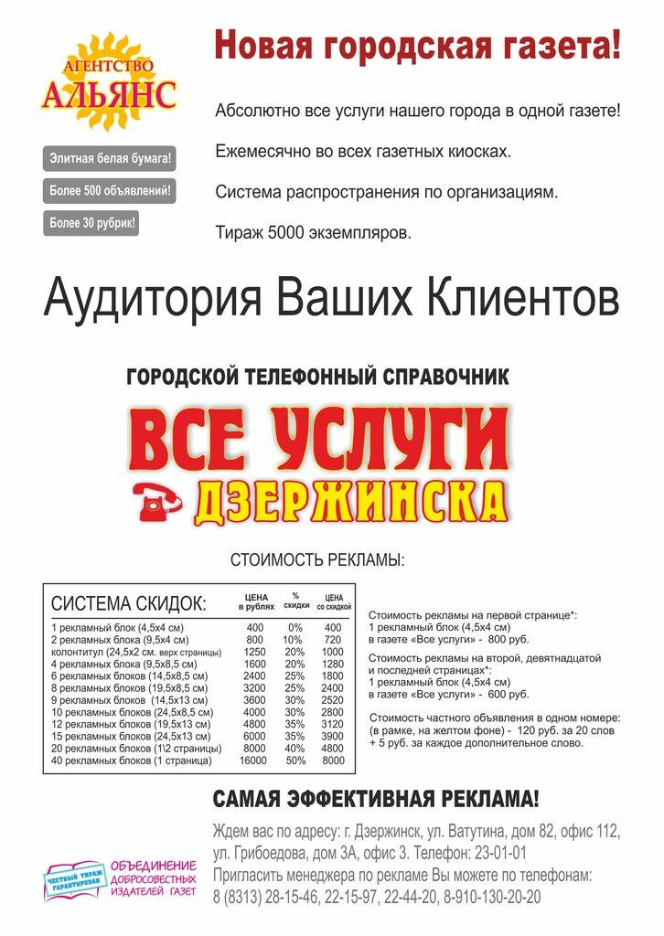 Как дать объявление в рекламный дзержинск моск обл вторичка продажа квартир частные объявления