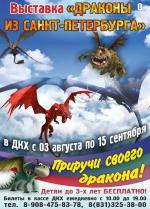 """""""Драконы из Санкт-Петербурга"""""""