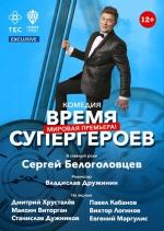 """Комедийное скайп-шоу """"Время супергероев"""""""
