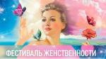 Фестиваль Женственности ПЕРЕЗАГРУЗКА 4,0