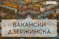 Работа в Дзержинске