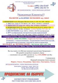 Прочее в Дзержинске