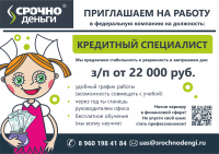 Кредитный специалист  в г.Дзержинск
