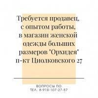 Требуется продавец в Дзержинске