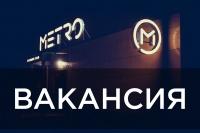 METRO в Дзержинске приглашает на работу