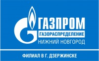 """ПАО """"Газпром газораспределение Нижний Новгород"""" примет на работу"""