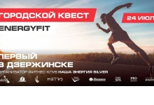 Жители Дзержинска могут принять участие в ENERGYFIT квесте