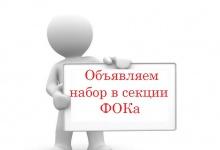 Дзержинский ФОК набирает детей в секции