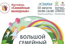 """Фестиваль """"Семейные выходные"""" пройдет в Дзержинске"""
