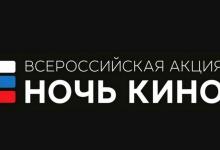 """Дзержинск присоединился к акции """"Ночь кино-2019"""""""