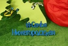 Жители Дзержинска могут посетить V фестиваль «Семья нижегородская»