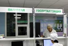 Как оформить плановую госпитализацию в Москву