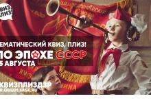 В Дзержинске пройдет квиз по теме СССР