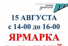 Ярмарка вакансий пройдет в Дзержинске