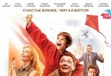 """Кинотеатр """"Рояль"""" приглашает дзержинцев на семейный фильм """"Команда мечты"""""""""""