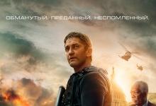 """""""Падение ангела"""" покажут в Дзержинске"""