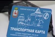 В Дзержинске меняются условия проезда по льготной социальной транспортной карте