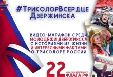 "В Дзержинске запущен видео-марафон ""ТриколорВсердцеДзержинска"""
