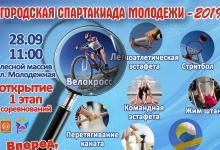 В Дзержинске пройдет городская спартакиада молодежи